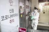 South Korea: Pressure, challenges facing disease detectives battling coronavirus on front lines