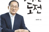 From Grade 9 Civil Servant to Vice-Minister of Education, Lee Gi Woo's Happy Challenge' continues