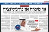 In historic op-ed in Israeli press, UAE ambassador warns against annexation