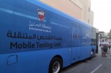 Bahrain cancels 10-day quarantine upon arrival