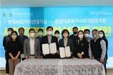 Korea Social Value and Solidarity Foundation ready for post-Corona era by adding social value
