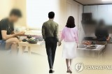 South Korea to include unmarried couples in family definition