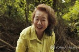 South Korean Youn Yuh-jung wins SAG Award for supporting role in 'Minari'