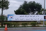 Afghan evacuees in South Korea arrive at temporary shelter in Jincheon