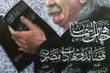 Jack Hirschman: Egyptian Poems and Testimonies