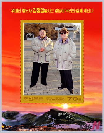 NK Issues Commemorative Stamp for J.I Kim