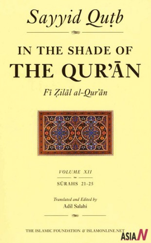 Sayyid Qutb book shade_of_the_quran_ fizilalil quran