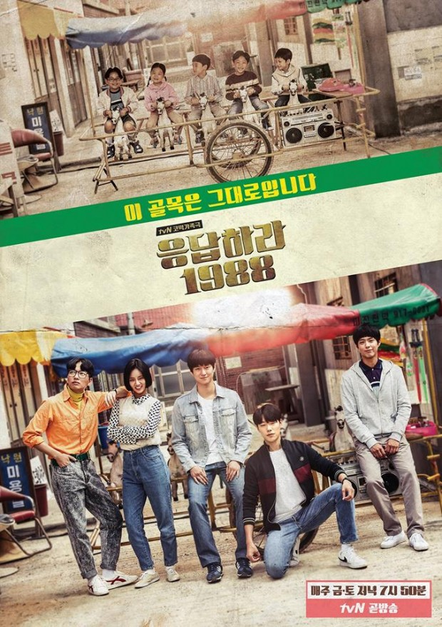 "The newest drama in the installment, ""Reply 1988"""