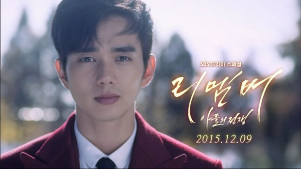 """A still of the teaser of the upcoming drama """"Remember"""" starring Yoo Seung-ho"""