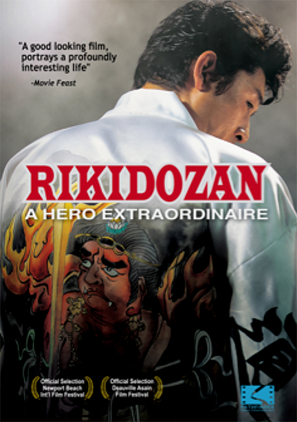 Poster for the namesake Korean film, Rikidozan, based on the famed grapper's life.