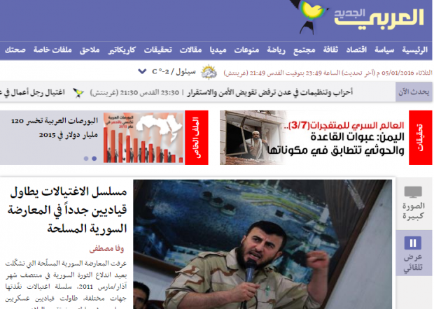 The banned website, Al-Araby Al-Jadeed.