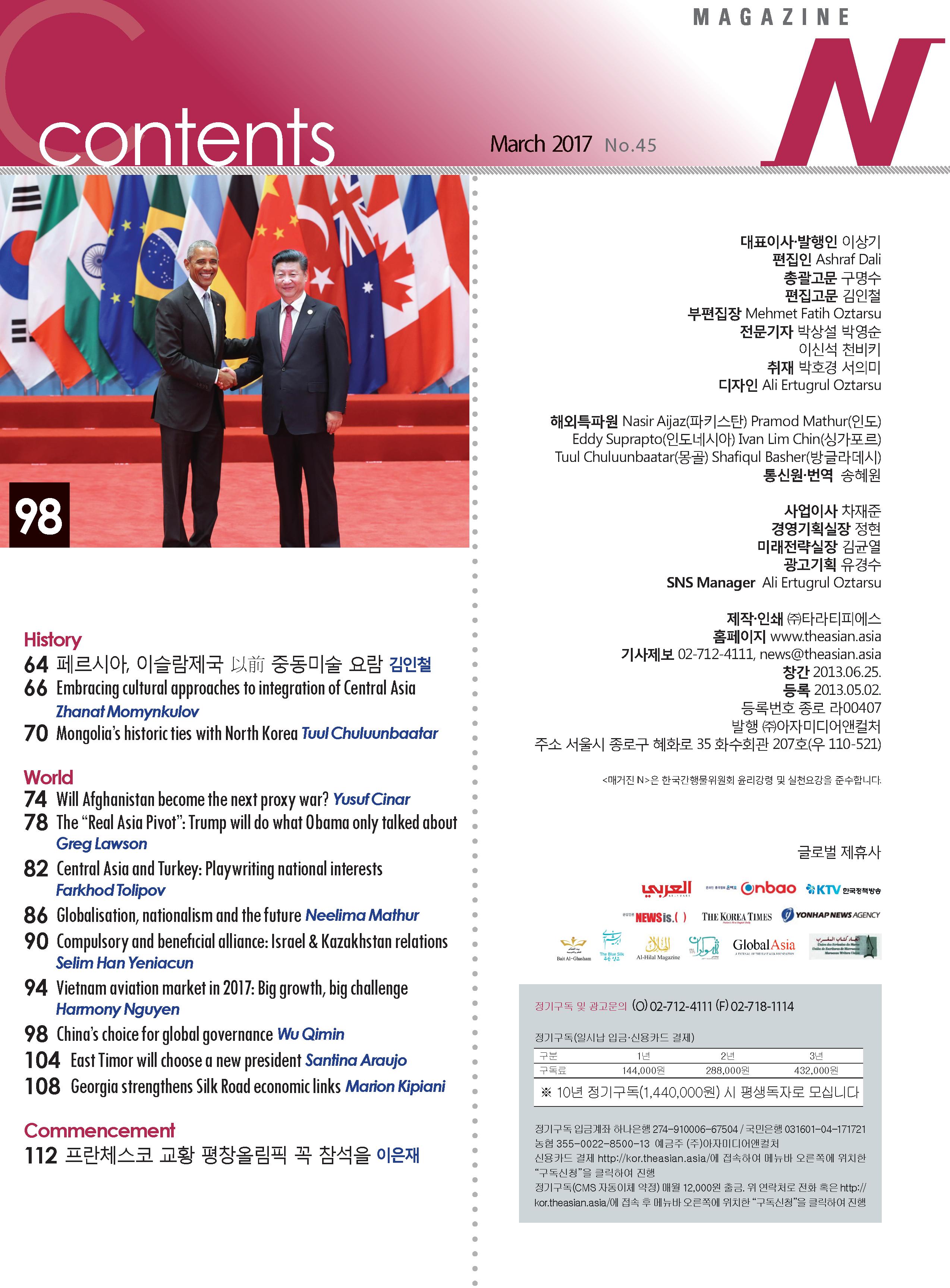 Magazine N, March 2017 | THEAsiaN