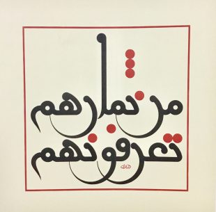 1-arabic-letters