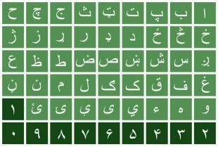 pashto_alphabet-7