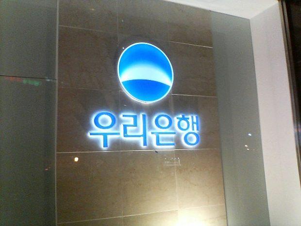 woori_bank_logo