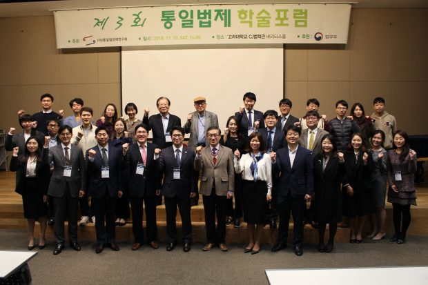 Members of the Unification Law Policy Research Association take a picture after the third academic forum on Unification Law on Nov 10, 2018