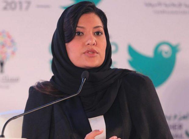 Princess Reema Bandar Al Saud