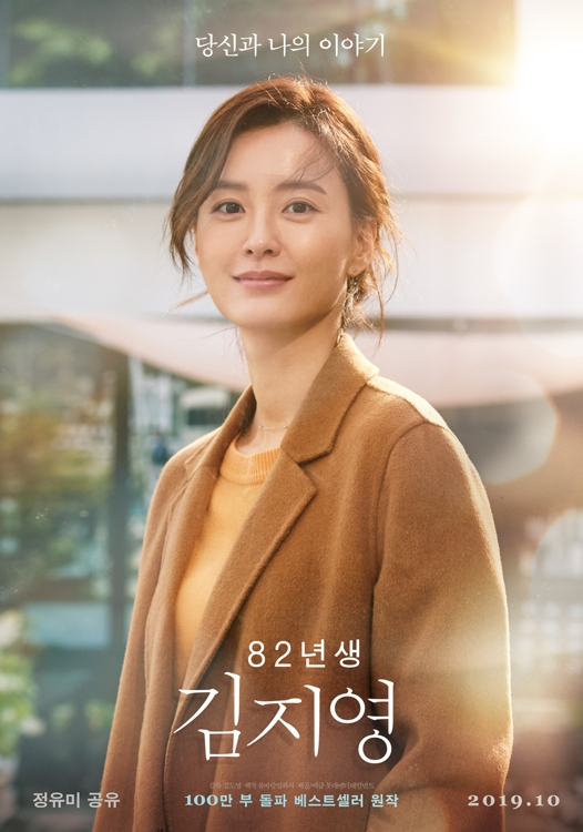 """This image provided by Lotte Entertainment is the film poster of the movie """"Kim Ji-young, Born 1982,"""" scheduled to premiere in October (YONHAP)"""