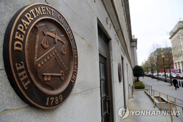 This file photo shows the U.S. Department of the Treasury in Washington. (Yonhap)