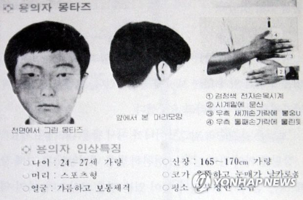 This file photo shows a wanted leaflet containing a composite sketch of the suspect in a serial murder case that took place in Hwaseong, south of Seoul, in the 1980s. (Yonhap)