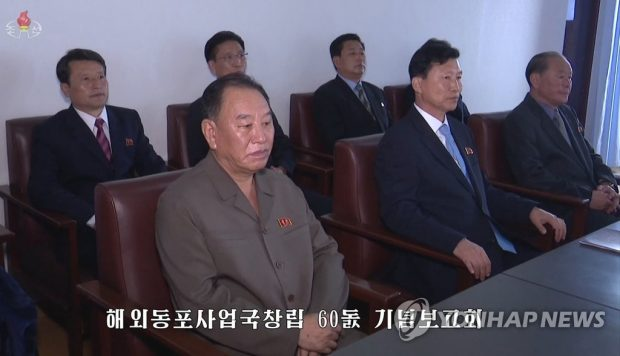 This image captured from a footnote released on Oct. 22, 2019, by the North's official Korean Central News Agency shows Kim Yong-chol (L), a vice chairman of the Workers' Party Central Committee. (Yonhap)