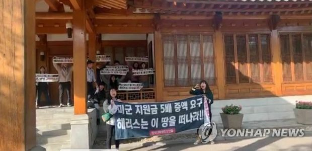 Members of a progressive association of Korean university students stage a protest inside the residence of U.S. Ambassador Harry Harris in Seoul on Oct. 18, 2019. (Yonhap)