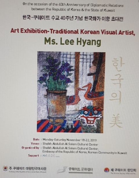 Lee Hyang special exhibition brochure