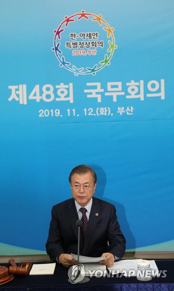 President Moon Jae-in holds a Cabinet meeting in Busan (Yonhap)