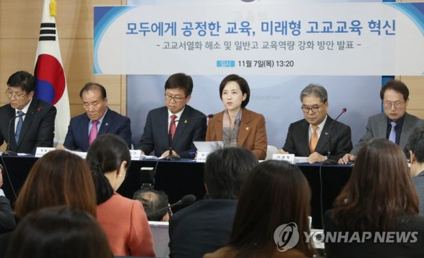Education Minister Yoo Eun-hae (3rd from R) announces a government plan to turn three categories of elite high schools into general schools by 2025 at the government complex in Seoul on Nov. 7, 2019. (Yonhap)