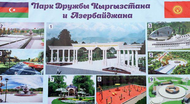 the Friendship Park (Kabar)