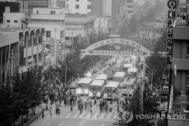Citizens stage a massive rally on a street in the southwestern city of Gwangju on May 18, 1980, urging the military junta led by then-Maj. Gen. Chun Doo-hwan, who seized power through an internal coup after the assassination of President Park Chung-hee, to step down. (Yonhap)