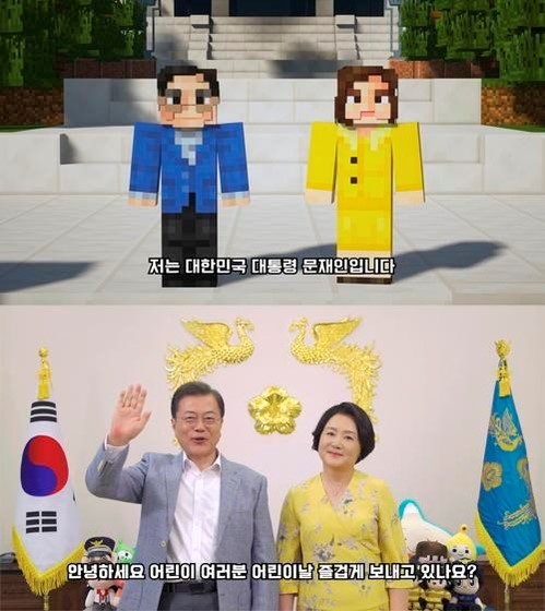 2020 Children's Day at the virtual Blue House in Minecraft