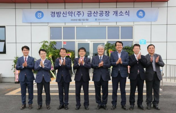 The move-in ceremony of Geumsan Herbal Specialized Agriculture Complex held in May. Geumsan Mayor Moon Jung-woo (fifth from left) and Kim Choong-hwan, head of KYUNGBANG (fourth from left) during the group photo.