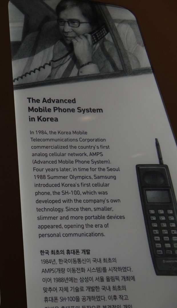 The SH-100, Korea's first cellular phone intriduced during the Korea Olympic Games in 1988