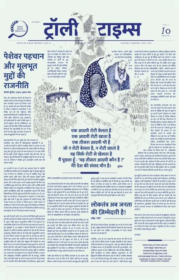 The front page of Trolley Times, a newspaper launched for the farmers protest by volunteers at the protest