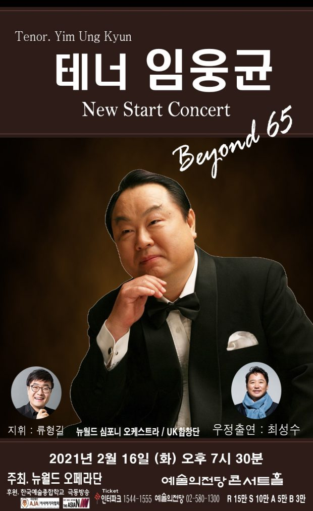February 16 Concert Poster